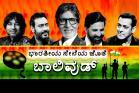 Pulwama Attack: ಹುತಾತ್ಮ ಯೋಧರ ಕುಟುಂಬಗಳಿಗೆ ನೆರವಾದ ಬಿ-ಟೌನ್ ಸೆಲೆಬ್ರಿಟಿಗಳು..!