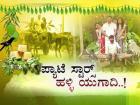 ಪ್ಯಾಟೆ ಸ್ಟಾರ್-ಹಳ್ಳಿ ಯುಗಾದಿ: ಸ್ಪೆಶಲ್ ಸ್ಟೋರಿ ಭಾಗ3