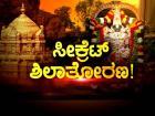 ಸೀಕ್ರೆಟ್ ಶಿಲಾತೋರಣ!:ಭಾಗ2