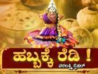 ಹಬ್ಬಕ್ಕೆ ರೆಡಿ!: ವರಲಕ್ಷ್ಮಿ ಸ್ಪೆಷಲ್