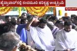 ಹೈದರಾಬಾದ್: ಸಕಲ ಸರ್ಕಾರಿ ಗೌರವಗಳೊಂದಿಗೆ ನಂದಮೂರಿ ಹರಿಕೃಷ್ಣ ಅಂತ್ಯಕ್ರಿಯೆ