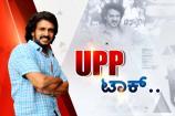 UPP ಟಾಕ್...