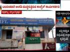 ಚಿಕ್ಕಬಳ್ಳಾಪುರ: ಬಂದ್ ಹಿನ್ನೆಲೆ, ಬಲವಂತವಾಗಿ ಅಂಗಡಿಗಳನ್ನು ಮುಚ್ಚಿಸಿದ ಕಾಂಗ್ರೆಸ್ ಕಾರ್ಯಕರ್ತರು
