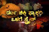 ಸರ್ಜಿಕಲ್ ಸ್ಟ್ರೈಕ್: ಮಕ್ಕಳಿಗೆ ಕುರುಕುಲು ಕೊಡೋ ಮುನ್ನ ಎಚ್ಚರ!.... ಎಚ್ಚರ!....