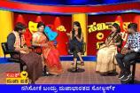 ಸಕತ್ ಮಜಾ ಐತೆ: ಭಾಗ 1