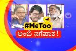 # Me Too: ಅಂಬಿ ನಗೆಪಾಕ