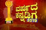 ವರ್ಷದ ಕನ್ನಡಿಗ 2019