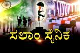 Pulwama Terror Attack: ಹುತಾತ್ಮರಾದ ನಾಡಿನ ವೀರ ಯೋಧರಿಗೆ ನ್ಯೂಸ್ 18ನಿಂದ ಶ್ರದ್ಧಾಂಜಲಿ