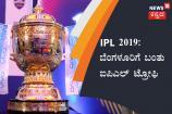 IPL 2019: ಬೆಂಗಳೂರಿಗೆ ಬಂತು ಐಪಿಎಲ್ ಟ್ರೋಫಿ