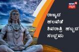 ಶಿವರಾತ್ರಿ ಸಂಭ್ರಮ: ದೇವಾಲಯಕ್ಕೆ ಭೇಟಿಕೊಟ್ಟ ಭಕ್ತಜನಸಾಗರ