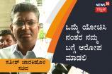 ನಮ್ಮ ಬಗ್ಗೆ ಆರೋಪಿಸುವ ಮುನ್ನ ಒಮ್ಮೆ ಯೋಚಿಸಲಿ: ಸತೀಶ್ ಜಾರಕಿಹೊಳಿ