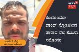 ಕೊಲೊಂಬೋ ಬಾಂಬ್ ಸ್ಪೋಟದಿಂದ ಪಾರಾದ ನಟಿ ಸಂಜನಾ ಸಹೋದರ