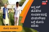 Akshay Kumar-Modi Interview: ಅಕ್ಷಯ್ ಜೊತೆಗಿನ ಸಂದರ್ಶನದಲ್ಲಿ ದೇವೇಗೌಡರ ಬಗ್ಗೆ ಮೋದಿ ಮಾತು