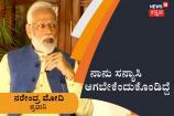 Akshay Kumar-Modi Interview: ಮೋದಿ ಸನ್ಯಾಸಿ ಆಗಬೇಕೆಂದುಕೊಂಡಿದ್ದರಂತೆ!
