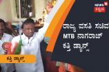 ರಾಜ್ಯ ವಸತಿ ಸಚಿವ MTB ನಾಗರಾಜ್ ಕತ್ತಿ ಡ್ಯಾನ್ಸ್