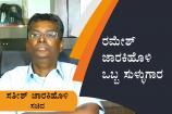 ರಮೇಶ್ ಜಾರಕಿಹೊಳಿ ಒಬ್ಬ ಸುಳ್ಳುಗಾರ: ಸತೀಶ್ ಜಾರಕಿಹೊಳಿ ಆಕ್ರೋಶ