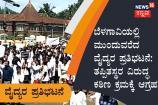 ಬೆಳಗಾವಿಯಲ್ಲಿ ಮುಂದುವರೆದ ವೈದ್ಯರ ಪ್ರತಿಭಟನೆ: ತಪ್ಪಿತಸ್ಥರ ವಿರುದ್ಧ ಕಠಿಣ ಕ್ರಮಕ್ಕೆ ಆಗ್ರಹ
