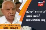 Girish Karnad Passes Away: ಗಿರೀಶ್ ಕಾರ್ನಾಡ್ ನಿಧನ: ನಾಡಿಗೆ ತುಂಬಲಾರದ ನಷ್ಟ: ಬಿಎಸ್ ಯಡಿಯೂರಪ್ಪ