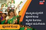 ಸಿಎಂ ಸ್ವಾಗತಕ್ಕೆ ಪೂರ್ಣಕುಂಭಗಳೊಂದಿಗೆ ಸಜ್ಜಾದ ಮಹಿಳೆಯರು