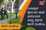 ಸಿಂಗಾಪುರ್ ಪೊಲೀಸರ ಜೊತೆ ಭಾರತೀಯನ ಅಸಭ್ಯ ವರ್ತನೆ; ಕಾಲಿಗೆ ಗುಂಡೇಟು