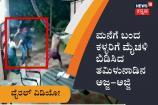 ವೈರಲ್ ವಿಡಿಯೋ: ಮನೆಗೆ ಬಂದ ಕಳ್ಳರಿಗೆ ಮೈಚಳಿ ಬಿಡಿಸಿದ ತಮಿಳುನಾಡಿನ ಅಜ್ಜ-ಅಜ್ಜಿ