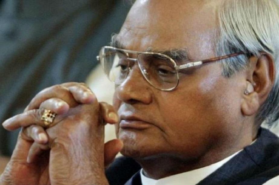 2005 ರಲ್ಲಿ ಅಟಲ್ ಬಿಹಾರಿ ವಾಜಪೇಯಿ ಸಕ್ರಿಯ ರಾಜಕಾರಣದಿಂದ ನಿವೃತ್ತಿ ಪಡೆದರು.