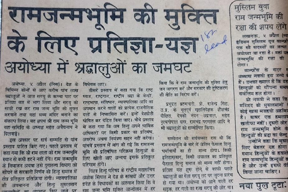 1986ರಲ್ಲಿ ಬಾಬರಿ ಮಸೀದಿಯ ಬಾಗಿಲು ತೆರೆದಿತ್ತು. ರಾಮದ ವಿಗ್ರಹಕ್ಕೆ ಹಿಂದೂ ಭಕ್ತರು ಪ್ರಾರ್ಥನೆ ಸಲ್ಲಿಸಿದ ಸುದ್ದಿಗಳು ಪತ್ರಿಕೆಯಲ್ಲಿ ಬಂದಿರುವುದು