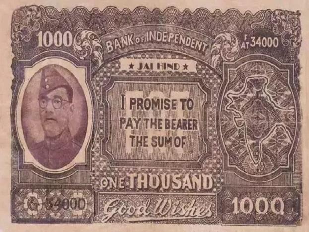 1943 ರಲ್ಲಿ ಸುಭಾಷ್ ಚಂದ್ರ ಬೋಸ್ ಸ್ಥಾಪಿಸಿದ ಆಜಾದ್ ಹಿಂದ್ ಬ್ಯಾಂಕನ್ನು ಹಲವು ದೇಶಗಳು ಬೆಂಬಲಿಸಿದ್ದವು. ಈ ಸಂದರ್ಭದಲ್ಲಿ ಹತ್ತು ರೂಪಾಯಿಯ ನಾಣ್ಯದಿಂದ ಹಿಡಿದು 1 ಲಕ್ಷದವರೆಗಿನ ನೋಟುಗಳನ್ನು ಈ ಬ್ಯಾಂಕ್ ಜಾರಿಗೊಳಿಸಿತ್ತು. ನೇತಾಜಿ ಅವರ ಭಾವಚಿತ್ರದೊಂದಿಗೆ ಮೂಡಿ ಬಂದಿದ್ದ ಈ ಕರೆನ್ಸಿಗಳನ್ನು ಬರ್ಮಾ, ಕ್ರೊಸಿಯಾ, ಜರ್ಮನಿ, ನಾನ್ಕಿಂಗ್(ಈಗಿನ ಚೀನಾ), ಮಂಚುಕೊ, ಇಟಲಿ, ಥಾಯ್ಲೆಂಡ್, ಫಿಲಿಪೈನ್ಸ್ ಮತ್ತು ಐರ್ಲೆಂಡ್ ದೇಶಗಳು ಭಾರತದ ಅಧಿಕೃತ ಕರೆನ್ಸಿ ಎಂದು ಒಪ್ಪಿಕೊಂಡಿದ್ದರು.
