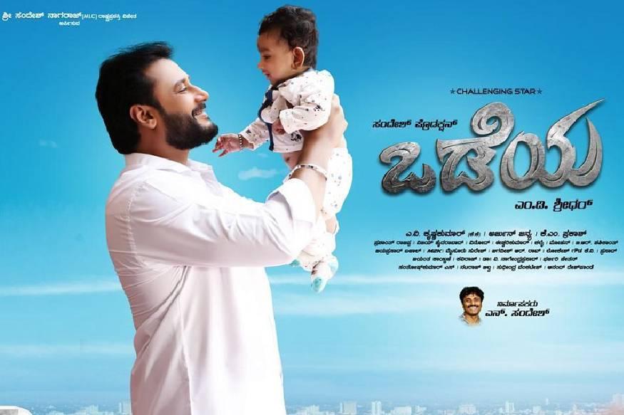Odeya Movie motion poster release date postponed by producer Sandesh Nagraj