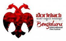 ಬೆಂಗಳೂರು ಅಂತಾರಾಷ್ಟ್ರೀಯ ಸಿನಿಮೋತ್ಸವಕ್ಕೆ ಇಂದು ಸಿಗಲಿದೆ ಚಾಲನೆ