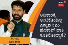 Karnataka Politics: ಅಧಿಕಾರಕ್ಕೆ ಅಂಟಿಕೊಂಡಿಲ್ಲ ಎನ್ನುವ ಸಿಎಂ ಫೆವಿಕಾಲ್ ಹಾಕಿ ಕೂತಿರೋದ್ಯಾಕೆ?; ಬಿಜೆಪಿ ಶಾಸಕ ಸಿಟಿ ರವಿ