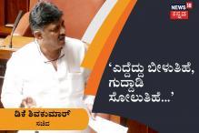 Vidhana Sabha Session: ಎದ್ದೆದ್ದು ಬೀಳುತಿಹೆ, ಗುದ್ದಾಡಿ ಸೋಲುತಿಹೆ... ಮಂಕುತಿಮ್ಮನ ಕಗ್ಗ ಹೇಳಿ ಪ್ರಸ್ತುತ ರಾಜಕೀಯವನ್ನು ಅಣಕಿಸಿದ ಡಿಕೆಶಿ