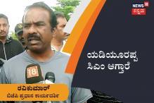 Karnataka Politics: ಯಡಿಯೂರಪ್ಪ ಸಿಎಂ ಆಗ್ತಾರೆ; ಬಿಜೆಪಿ ಪ್ರಧಾನ ಕಾರ್ಯದರ್ಶಿ ರವಿಕುಮಾರ್ ಭವಿಷ್ಯ