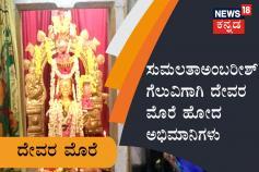 ಸುಮಲತಾಅಂಬರೀಶ್ ಗೆಲುವಿಗಾಗಿ ದೇವರ ಮೊರೆ ಹೋದ ಅಭಿಮಾನಿಗಳು