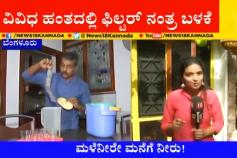 #MissionPaani: ಮಳೆ ನೀರು ಸಂಗ್ರಹಕ್ಕಾಗಿ ವಿಜ್ಞಾನಿ ಶಿವಕುಮಾರ್ ಅವರಿಂದ ಹೊಸ ಪ್ರಯೋಗ