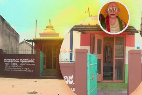 ಬಾಪು ಸ್ಮರಣೆ: ಕಾಫಿನಾಡಲ್ಲಿ ಗಾಂಧೀಜಿ ನೆನಪಿನಲ್ಲಿ ದೇವಾಲಯ ನಿರ್ಮಾಣ..!