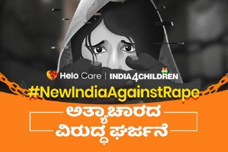 NewIndiaAgainstRape: ಮಕ್ಕಳ ಮೇಲಿನ ದೌರ್ಜನ್ಯ ವಿರುದ್ಧ India4Children ಹೊಸ ಅಭಿಯಾನ