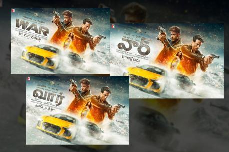 War Movie: ಬಿ-ಟೌನ್, ಟಾಲಿವುಡ್, ಕಾಲಿವುಡ್ನಲ್ಲಿ ವಾರ್: ಯುದ್ಧಕ್ಕೆ ನಿಂತ ಹೃತಿಕ್-ಟೈಗರ್ ಶ್ರಾಫ್..!